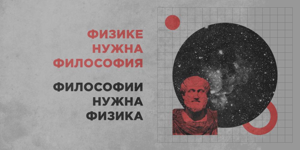 Физике нужна философия. Философии нужна физика