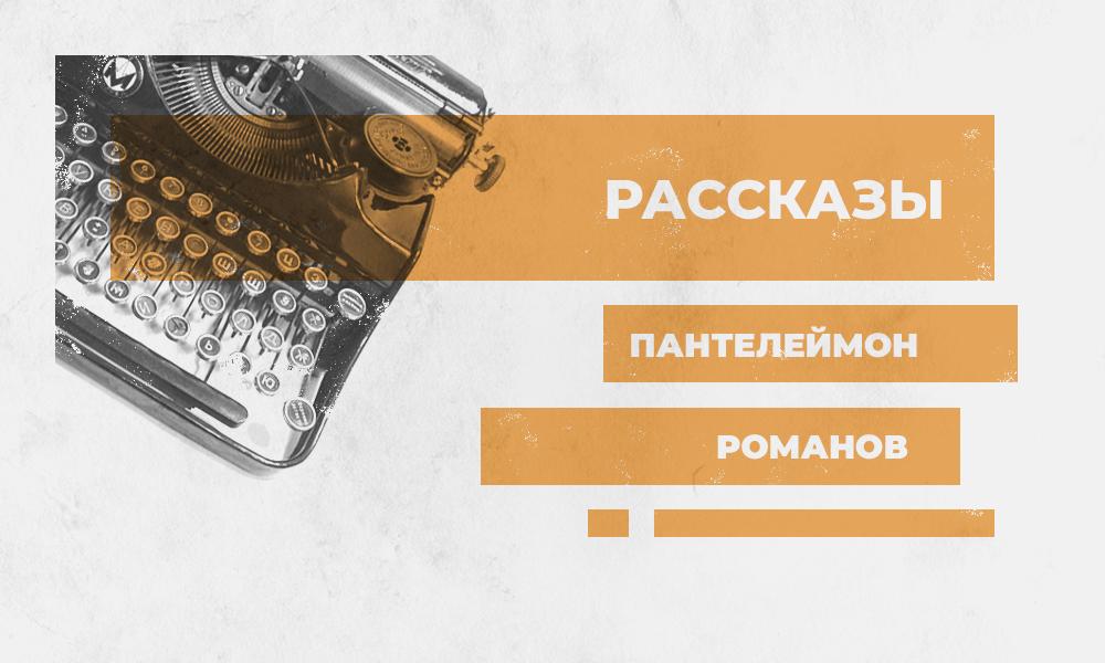 Рассказы. П. Романов