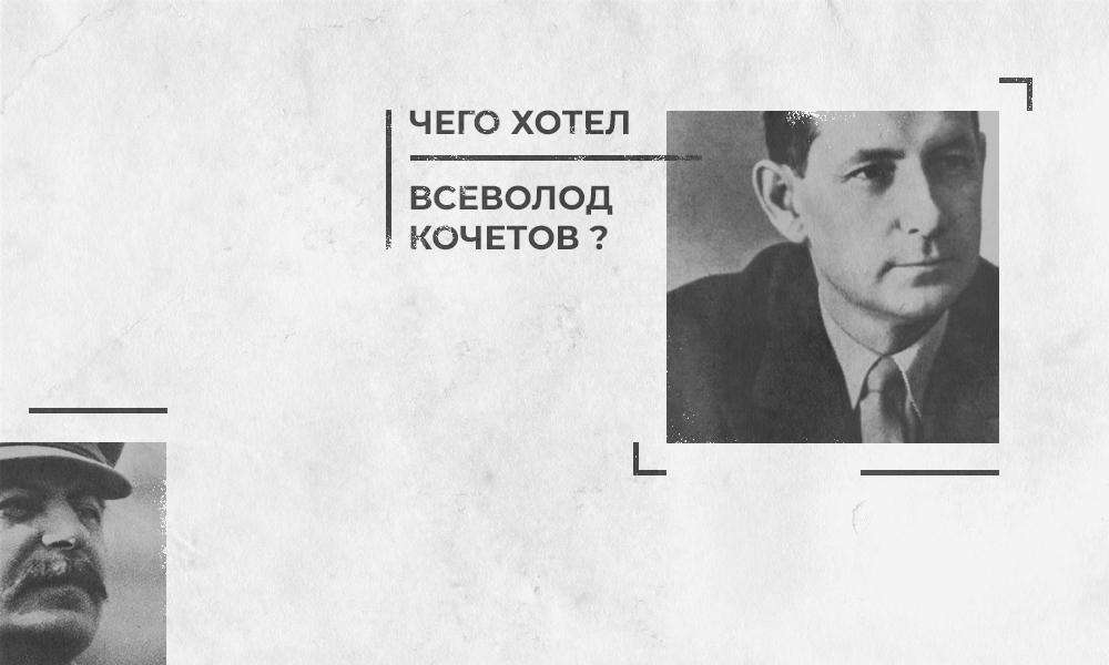 Чего хотел Всеволод Кочетов?