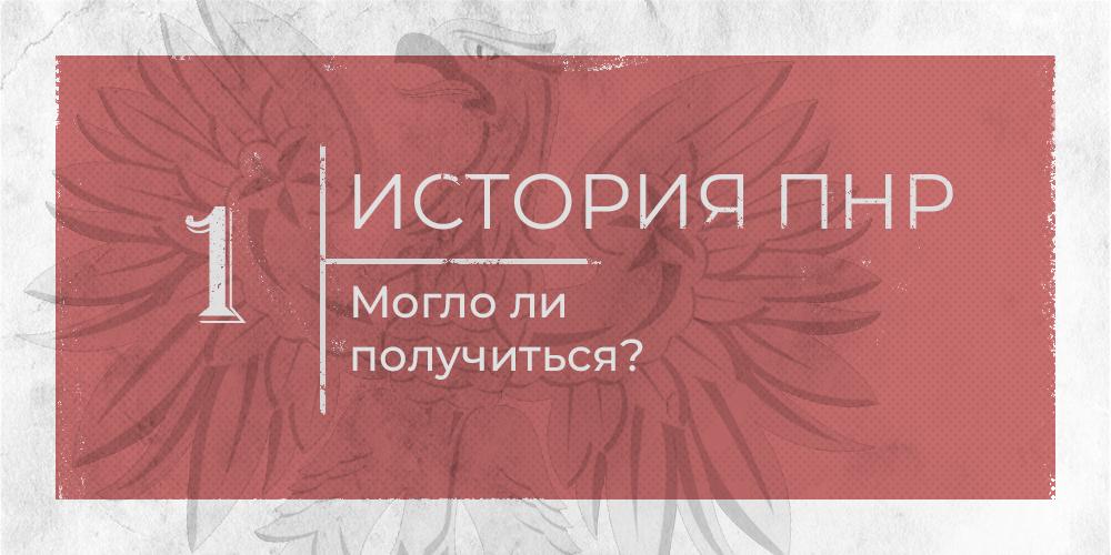 «Могло ли получиться?» Очерк общественной истории Польской народной республики