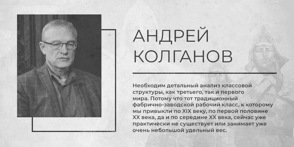 «Необходим анализ современного капитализма». Интервью с А.И. Колгановым