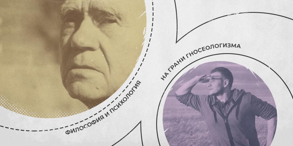 Философия и психология на грани гносеологизма
