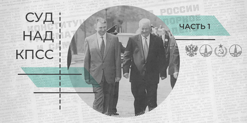 Последний «Московский процесс». Часть I