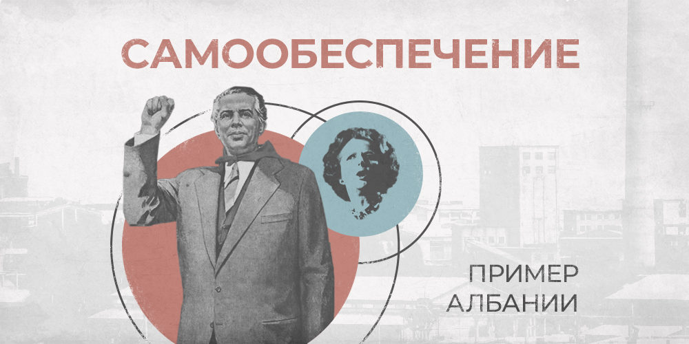 Самообеспечение – пример Албании