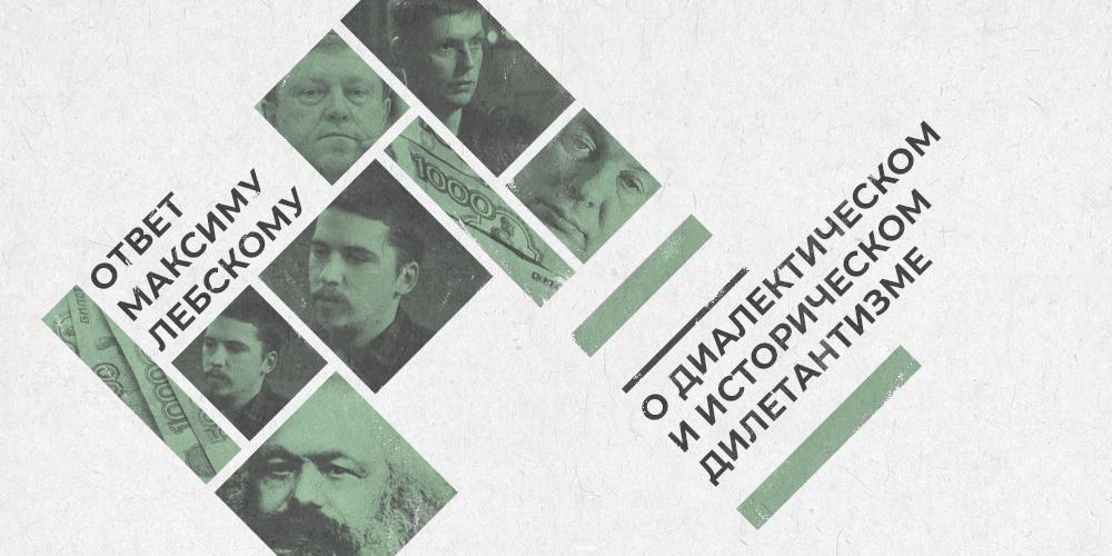 О диалектическом и историческом дилетантизме. Ответ Максиму Лебскому