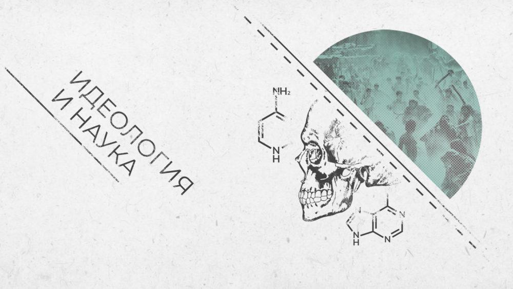 Идеология и наука