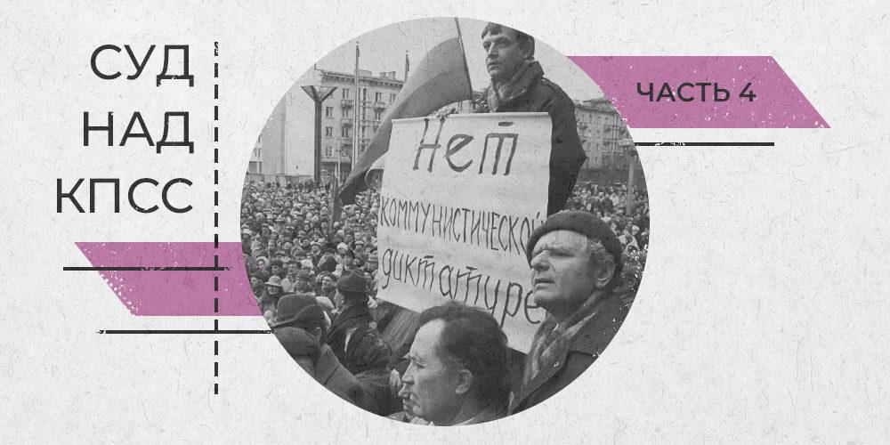 Последний «Московский процесс» Часть IV