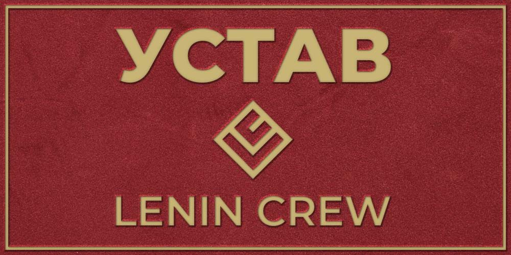 Устав сообщества Lenin Crew