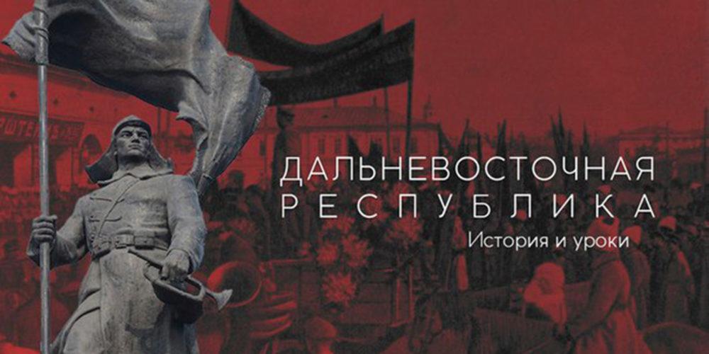 Дальневосточная республика: история и уроки