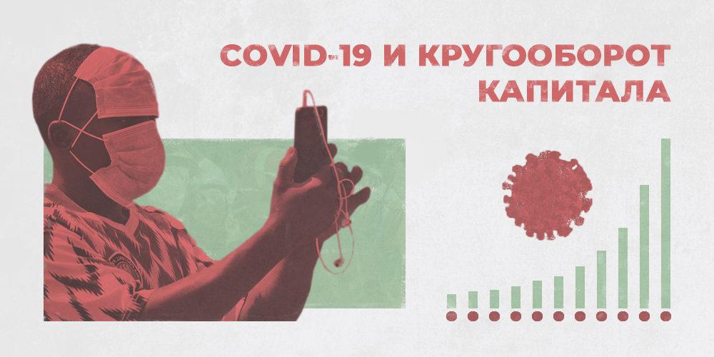 COVID-19 и кругооборот капитала
