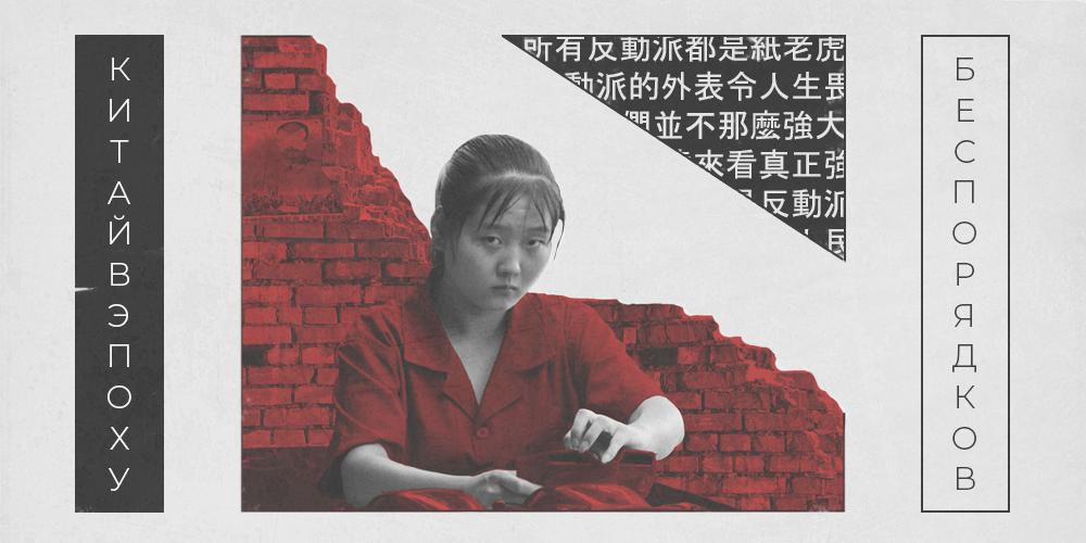 Китай в эпоху беспорядков