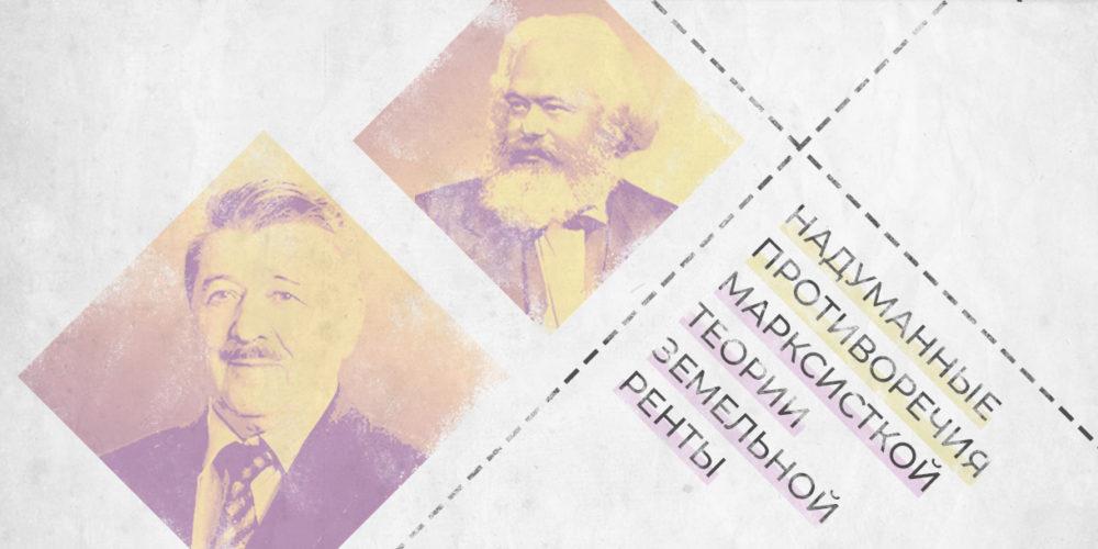 Надуманные противоречия марксистской теории земельной ренты