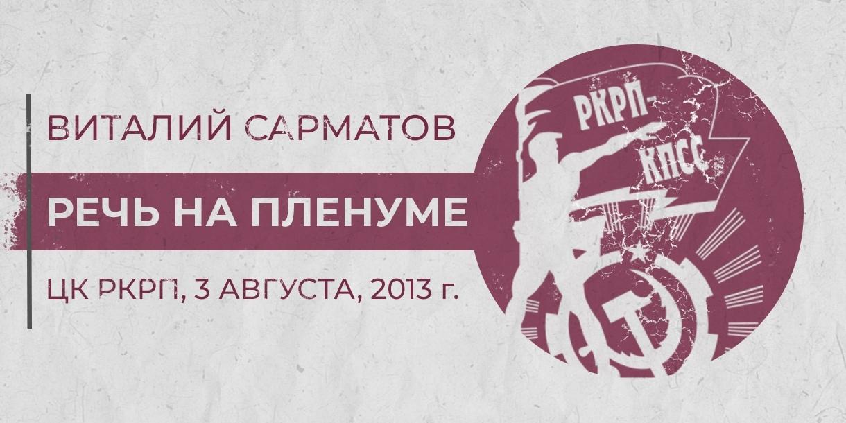 Выступление Виталия Сарматова на Пленуме ЦК РКРП 3 августа 2013 г.