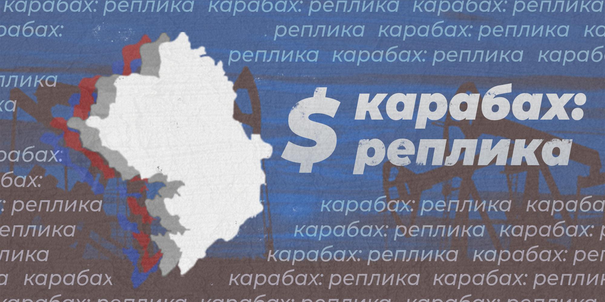 Карабах: реплика