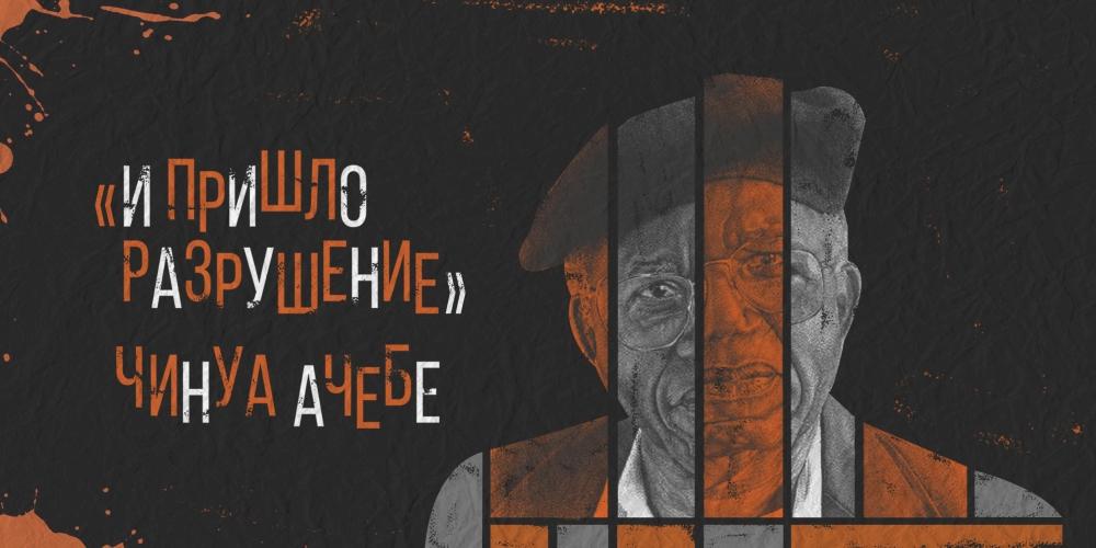 О романе Чинуа Ачебе «И пришло разрушение»