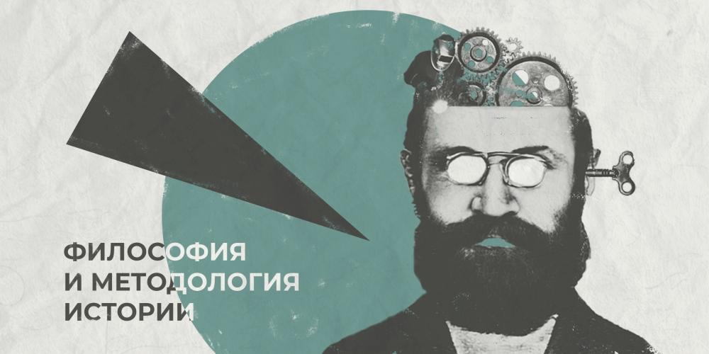 Философия и методология истории в механистической школе советской философии