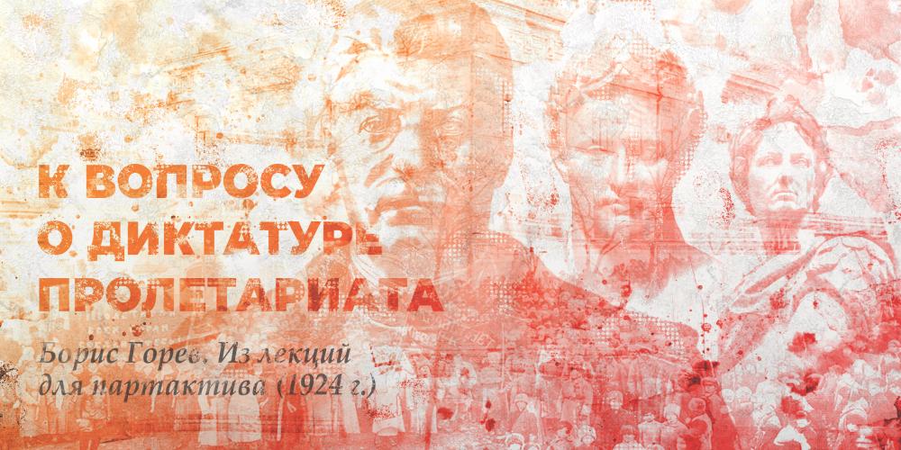 К вопросу о диктатуре пролетариата (из лекций для партактива за 1924 год)